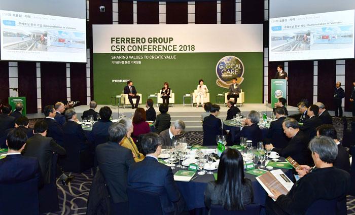 페레로 그룹 2018 기업사회책임 컨퍼런스