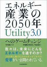 에너지 산업의 2050년