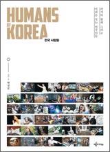 '한국사람들'