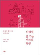 '나혜석, 글쓰는 여자의 탄생'