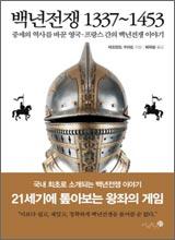 '백년전쟁 1337~1453'