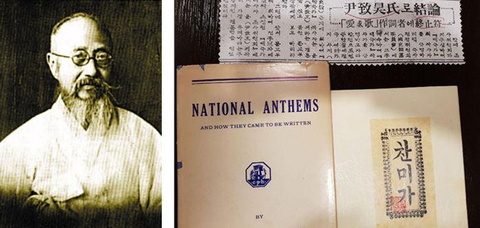 윤치호(尹致昊·1865~1945)와 애국가 작사자를 입증하는 자료들.