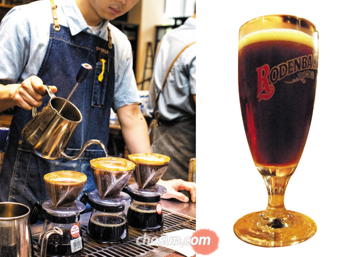 산뜻한 신맛의 스페셜티 커피를 내리는 모습(왼쪽 사진). 요즘 커피 애호가들 사이에서는 신맛을 살린 커피가 인기다. 오른쪽 사진은 벨기에 로덴바흐 양조장의 사워비어.