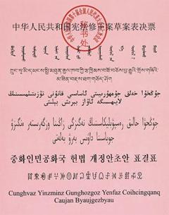 개헌 투표용지, 한글도 있네 - 중국 개헌안 표결에 사용된 투표용지. 소수 민족 언어도 함께 표기됐다. '중화인민공화국 헌법 개정안초안 표결표'라는 한글 표기도 보인다.