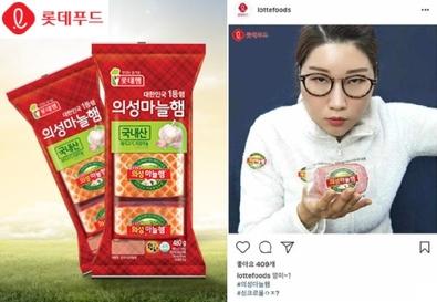 왼쪽은 의성마늘햄 제품사진, 오른쪽은 롯데푸드 공식 인스타그램 캡쳐