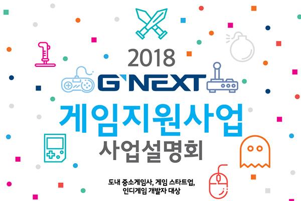 경기도는 오는 20일 성남 경기창조경제혁신센터에서 2018년 'G-NEXT 게임개발사 지원 사업설명회'를 개최한다.