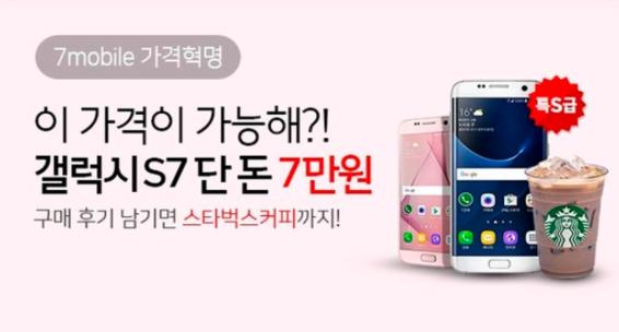 SK텔링크가 갤럭시S7 중고폰을 7만원에 판매한다는 광고. / SK텔링크 제공