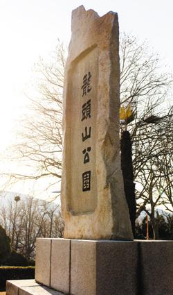 옛 초량왜관의 중심인 용두산공원.