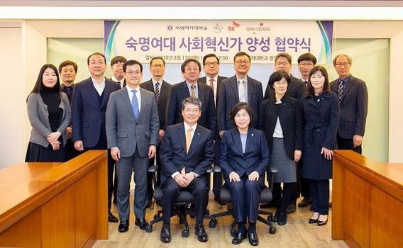 SK그룹과 숙명여대 주요 관계자들이 13일 협약식 종료 후 기념촬영을 하고 있다./SK 제공