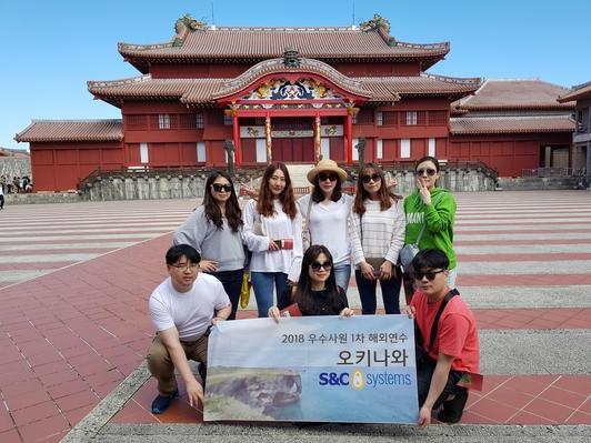 사진 설명=일본으로 연수를 떠난 에스앤씨시스템즈 직원들이 오키나와의 유명 관광지인 옛 류큐왕국 슈리성 앞에서 기념사진을 찍고 있다.(사진제공=에스앤씨시스템즈)