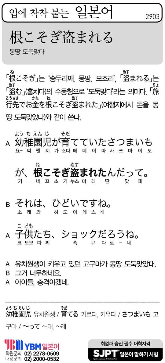 [입에 착착 붙는 일본어] 몽땅 도둑맞다