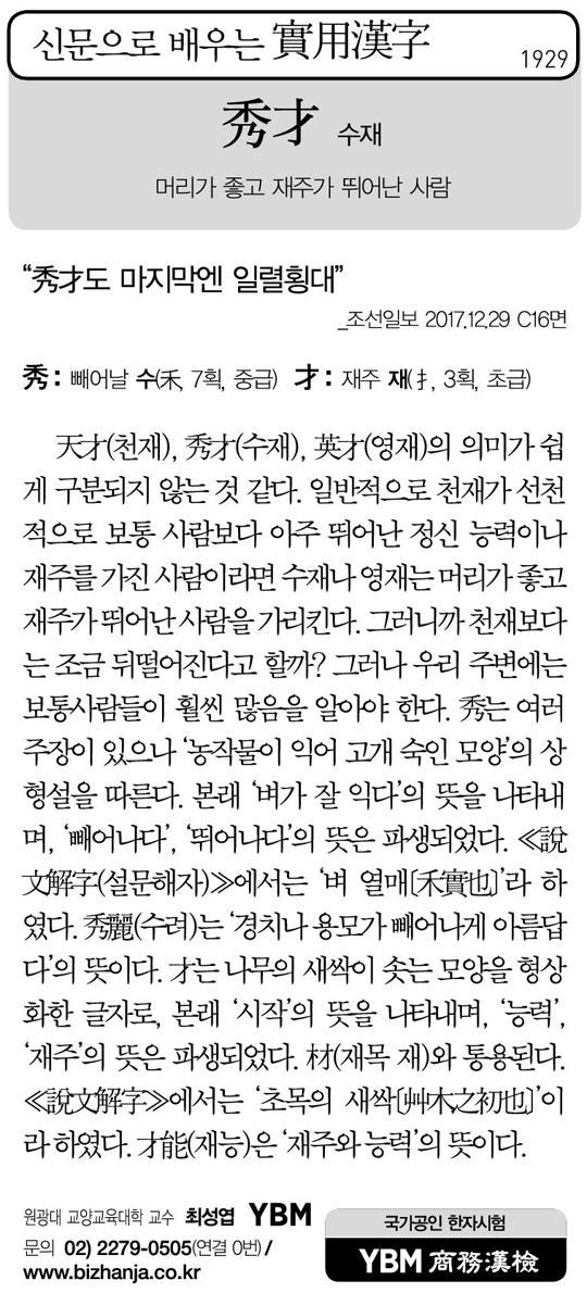 [신문으로 배우는 실용한자] 수재(秀才)