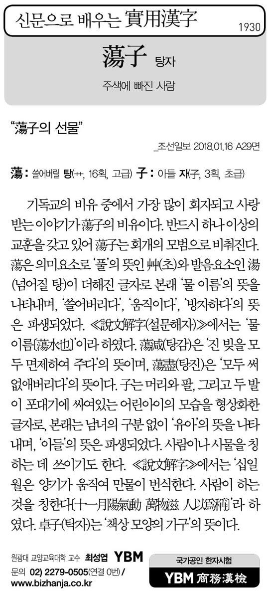 [신문으로 배우는 실용한자] 탕자(蕩子)