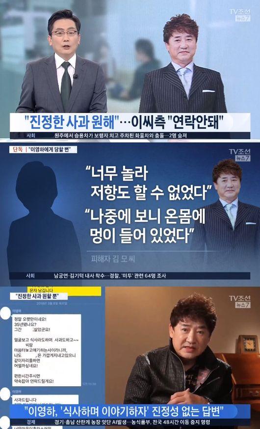 """""""이영하에 36년 전 성추행""""..TV조선, 미코 출신 배우 미투 폭로"""