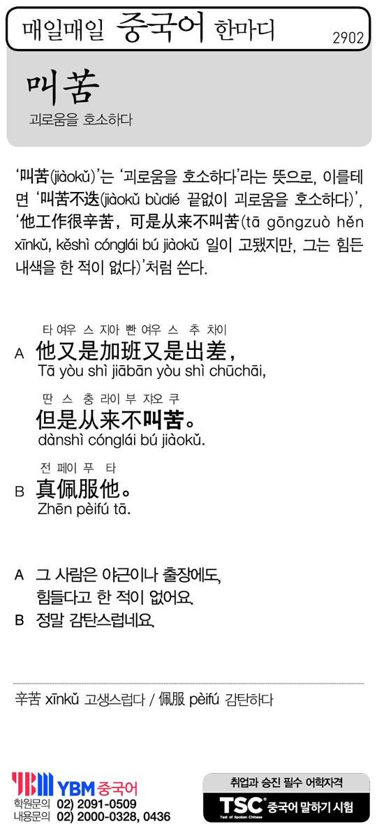 [매일매일 중국어 한마디] 괴로움을 호소하다