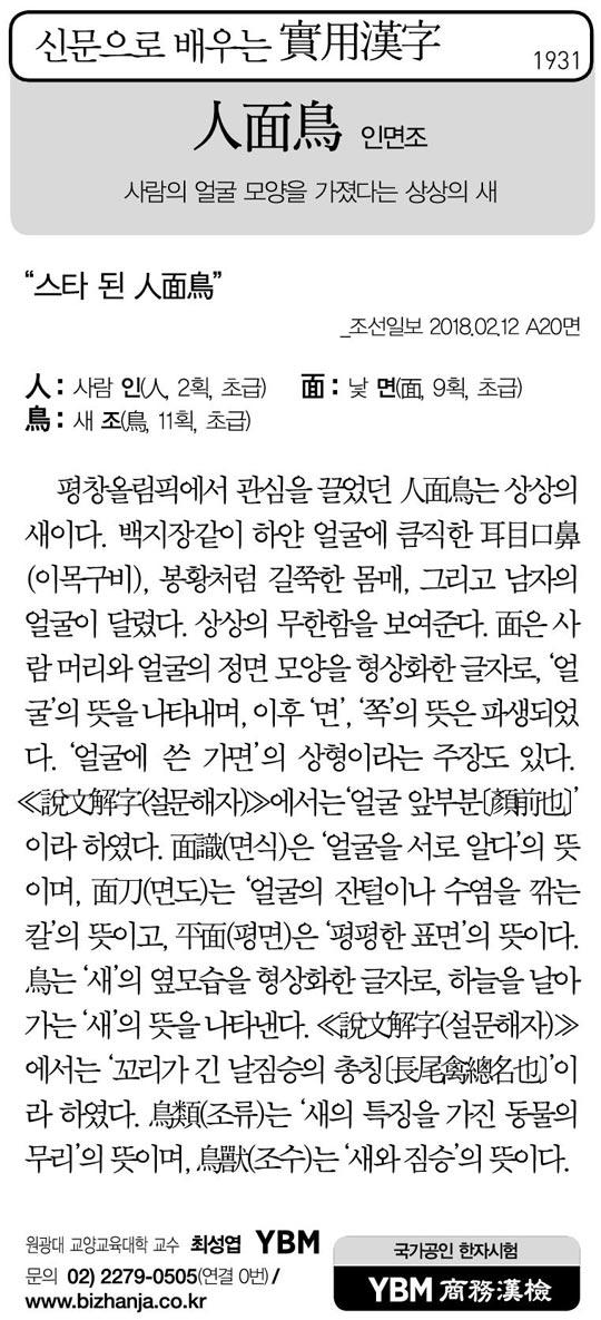 [신문으로 배우는 실용한자] 인면조(人面鳥)