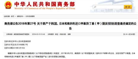 중국 상무부는 20일부터 금호P&B의 메틸이소부틸케톤에 5년간 18.5%의 반덤핑관세율을 부과한다고 발표했다. /중국 상무부 홈페이지