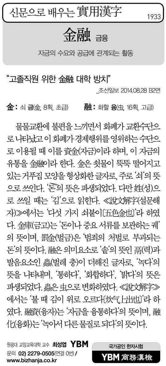 [신문으로 배우는 실용한자] 금융(金融)