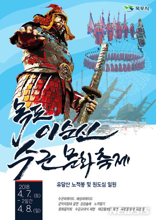 '1597 노적봉 재현' 목포 이순신 수군문화축제