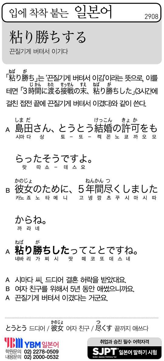 [입에 착착 붙는 일본어] 끈질기게 버텨서 이기다