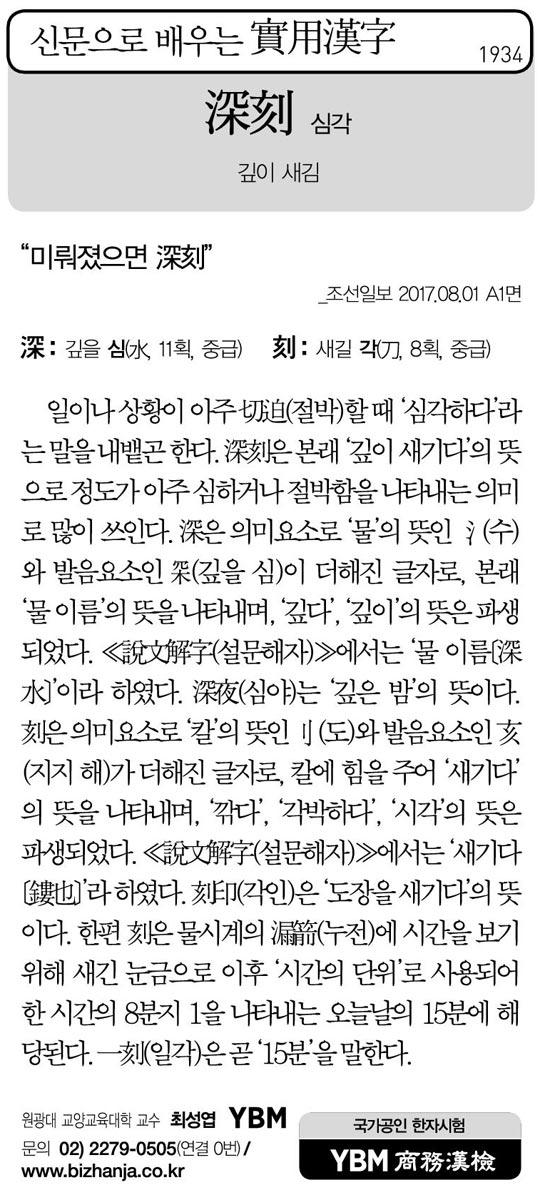 [신문으로 배우는 실용한자] 심각(深刻)