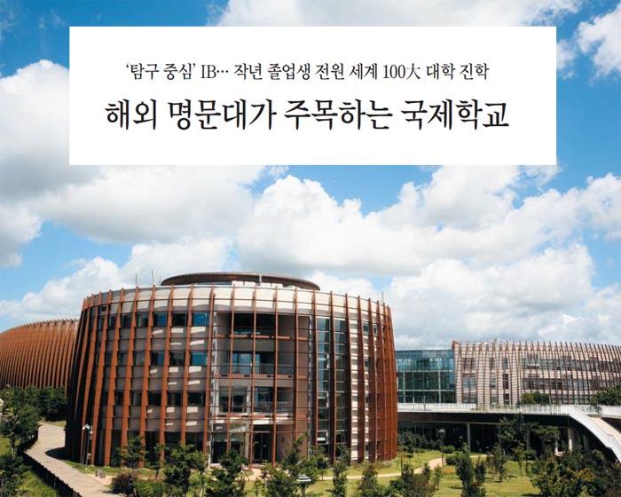 지난 2012년 개교한 브랭섬홀 아시아(Branksome Hall Asia)는 IB 과정의 초등·중등·고등 프로그램을 모두 운영하며 뛰어난 대학 입시 실적을 거둬 주목받고 있다.