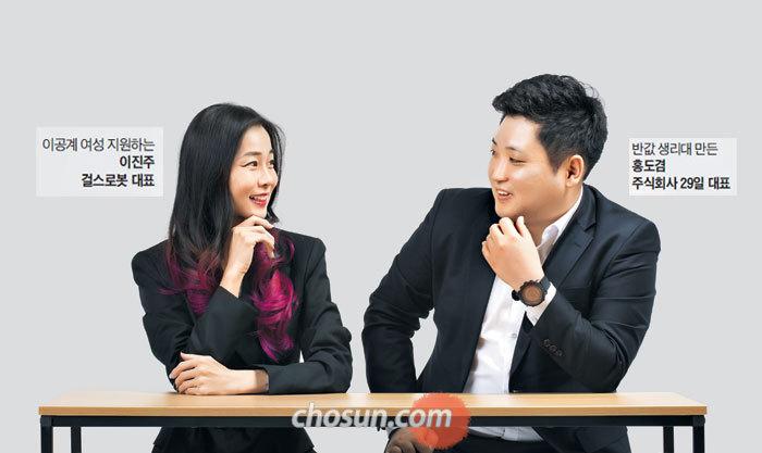 이진주 걸스로봇 대표와 홍도겸 주식회사 29일 대표