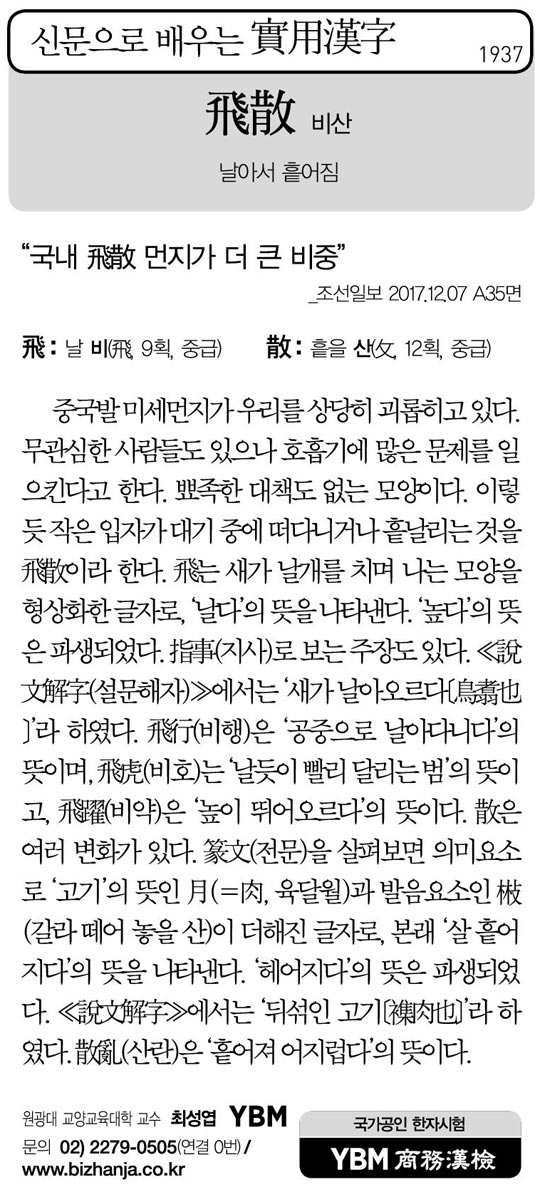 [신문으로 배우는 실용한자] 비산(飛散)