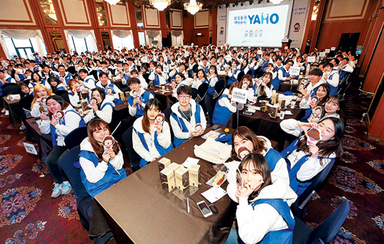 지난달 25일 서울 서초구 삼성금융캠퍼스에서 열린 대학생 경제 교육 봉사단 '야호' 9기 발대식./삼성증권 제공