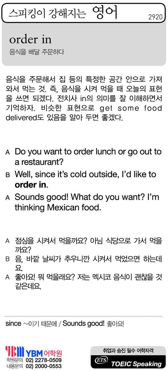 [스피킹이 강해지는 영어] order in