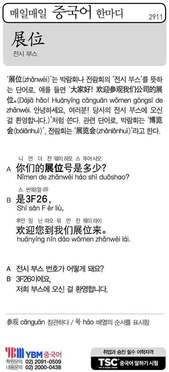 [매일매일 중국어 한마디] 전시 부스