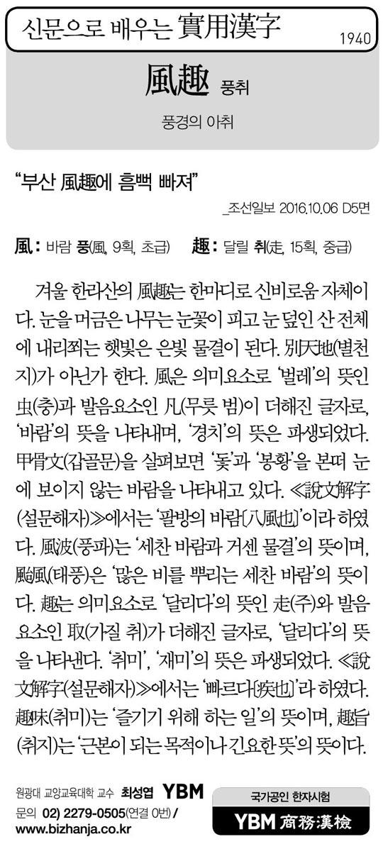 [신문으로 배우는 실용한자] 풍취(風趣)