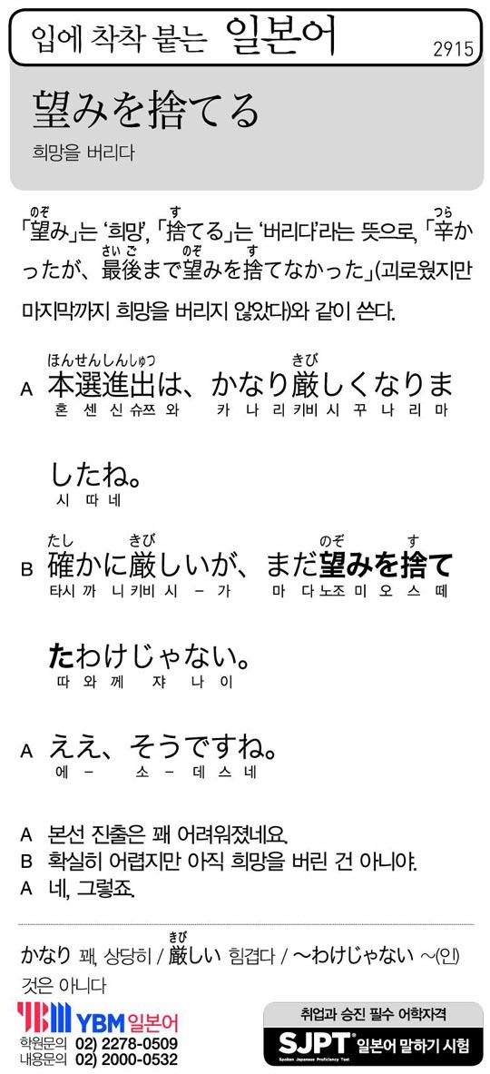 [입에 착착 붙는 일본어] 희망을 버리다