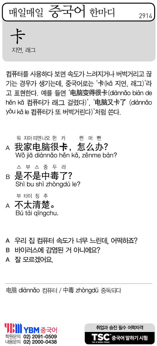 [매일매일 중국어 한마디] 지연, 래그
