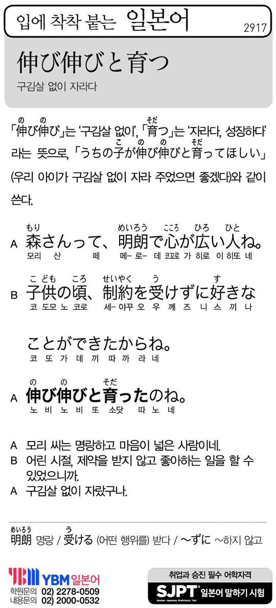 [입에 착착 붙는 일본어] 구김살 없이 자라다