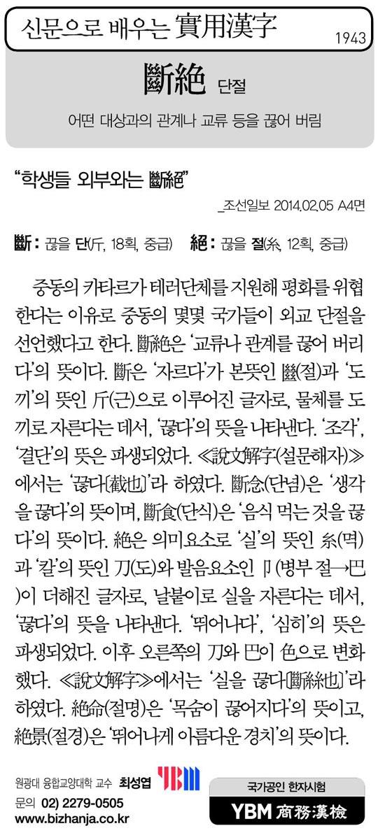 [신문으로 배우는 실용한자] 단절(斷絶)