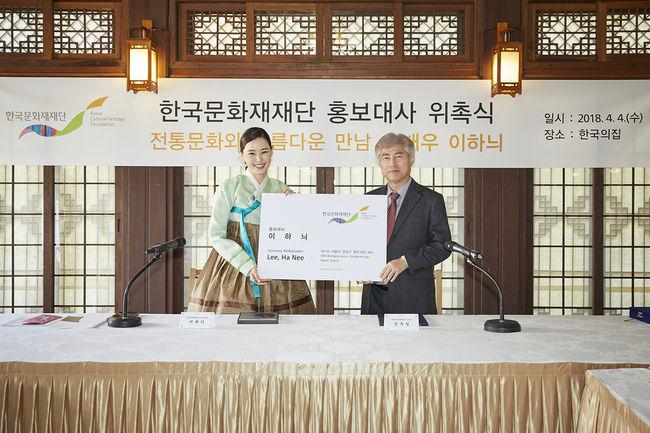 """[공식입장] 이하늬, 한국문화재재단 홍보대사 위촉..""""새 문화 창조"""""""