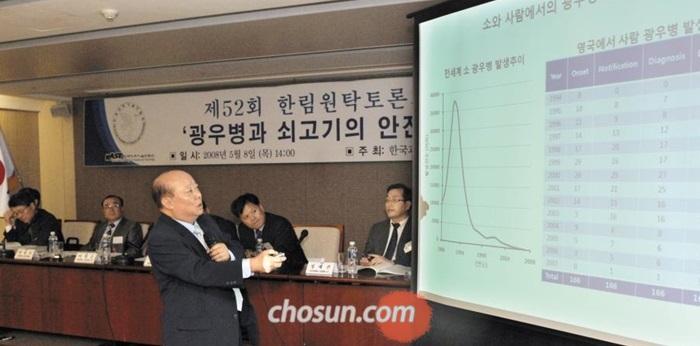 """이영순 교수가 2008년 5월 8일 열린 '광우병과 쇠고기의 안전성' 토론회에서 """"광우병이 사라지고 있다""""는 주제 발표를 하고 있다."""