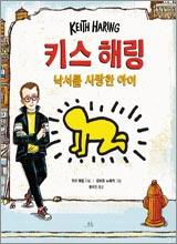 '키스 해링: 낙서를 사랑한 아이'