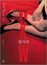 '왕가위: 영화에 매혹되는 순간'