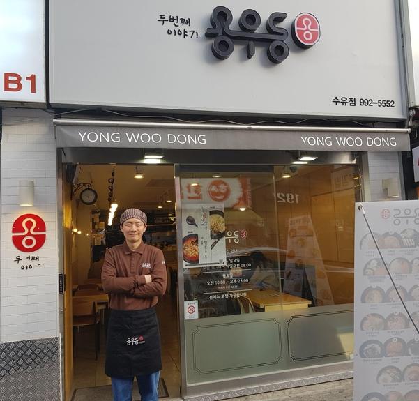 용우동 서울 수유점 이병욱 사장은 직원 친화적 경영으로 성공 스토리를 써가고 있다. /한국창업전략연구소 제공