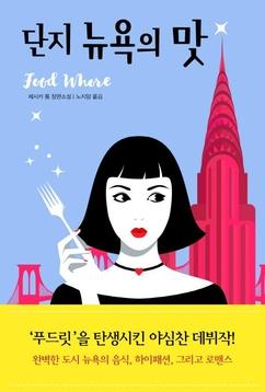 나는 유령 음식 작가입니다… 달콤하고 씁쓸한 대도시의 맛