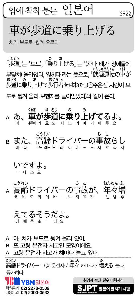 [입에 착착 붙는 일본어] 차가 보도로 튕겨 오르다