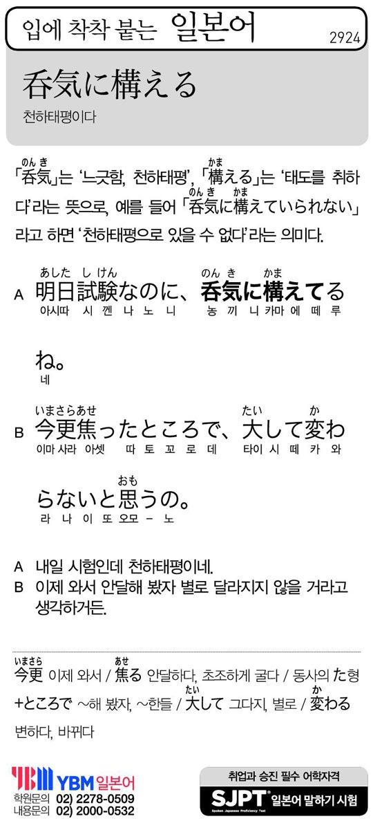 [입에 착착 붙는 일본어] 천하태평이다