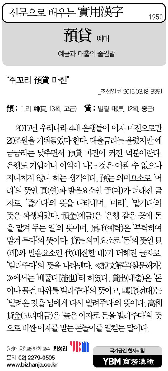[신문으로 배우는 실용한자] 예대(預貸)