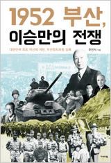 1952 부산, 이승만의 전쟁