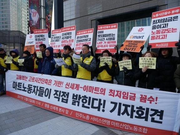 마트산업노조가 지난해 12월 서울 명동 신세계 본사 앞에서 시위에 나서고 있다. /조선일보DB