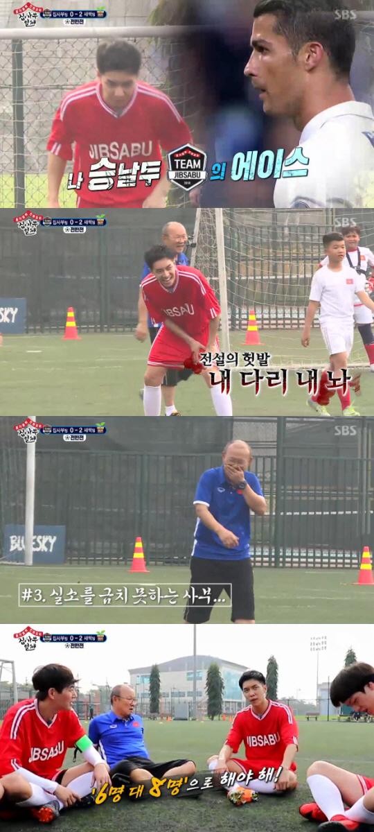 '집사부일체' 이승기, 에이스의 헛발질…박항서 감독 '폭소'