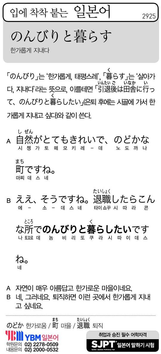 [입에 착착 붙는 일본어] 한가롭게 지내다