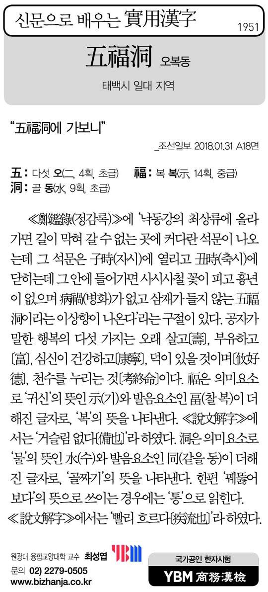[신문으로 배우는 실용한자] 오복동(五福洞)